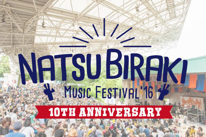 夏びらき MUSIC FESTIVAL'16 〜10th Anniversary〜