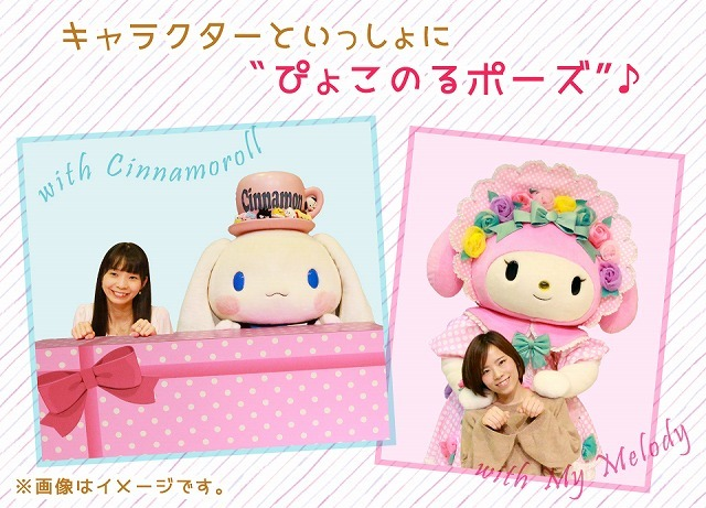 (C)2016 SANRIO CO., LTD.
