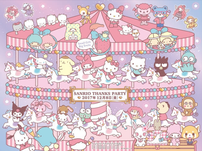 「SANRIO THANKS PARTY 2017」が開催されます! (c)2017 SANRIO CO., LTD.