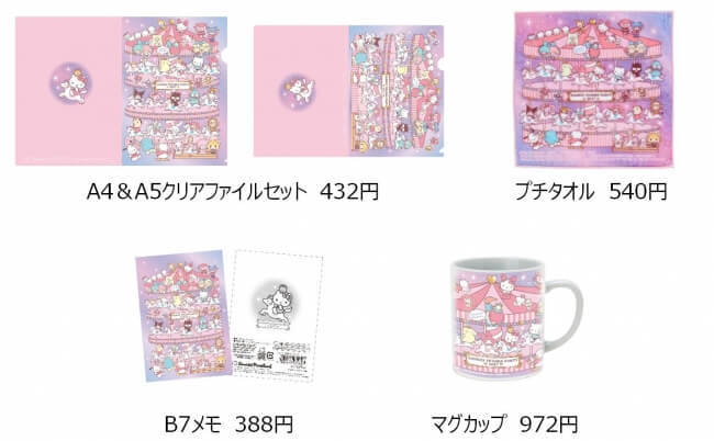 (c)2017 SANRIO CO., LTD.