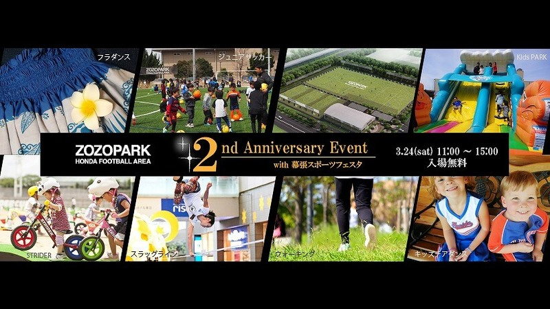 「ZOZOPARK HONDA FOOTBALL AREA」2周年記念イベント