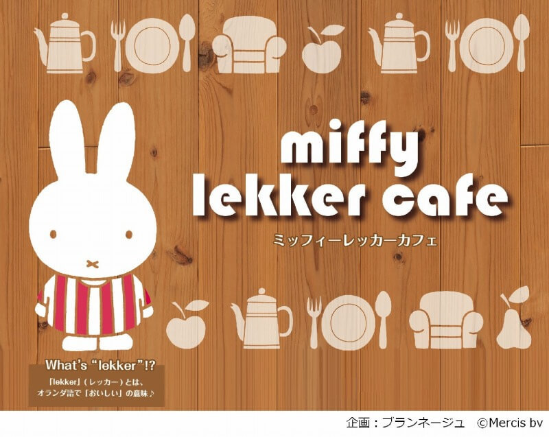 企画:ブランネージュ lllustrations Dick Bruna (C)copyright Mercis bv,1953-2018 www.miffy.com
