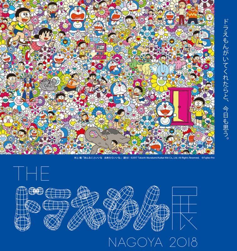 村上隆「あんなこといいな 出来たらいいな」部分  (C)2017 Takashi Murakami kaikai kiki Co.,Ltd.All Rights Reserved.(C)Fujiko-pro