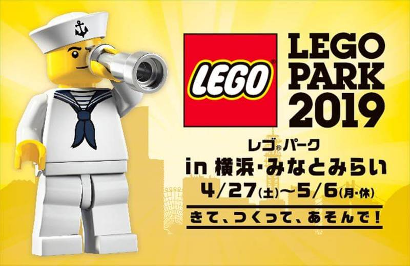 「LEGO PARK 2019 in 横浜・みなとみらい」 LEGO and the LEGO logo are trademarks of the LEGO Group. (C)2019 The LEGO Group.