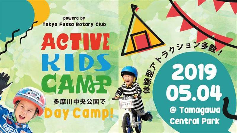 「ACTIVE KIDS CAMP」