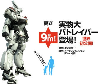 ©2014 HEADGEAR/「THE NEXT GENERATION -PATLABOR-」製作委員会